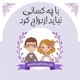 با چه کسانی نباید ازدواج کرد