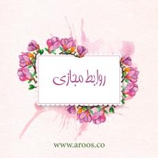 عکس-روابط-مجازی