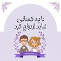 با-کی-نباید-ازدواج-کرد