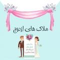 ملاک-ازدواج